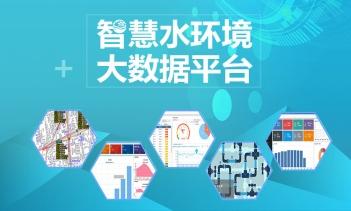 智慧水务实现信息网络互通化的意义是什么?