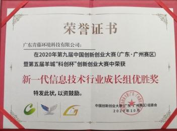 【喜讯】青藤环境荣获中国创新创业大赛新一代信息技术行业成长组优胜奖