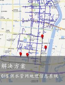 GIS供水管网地理信息系统