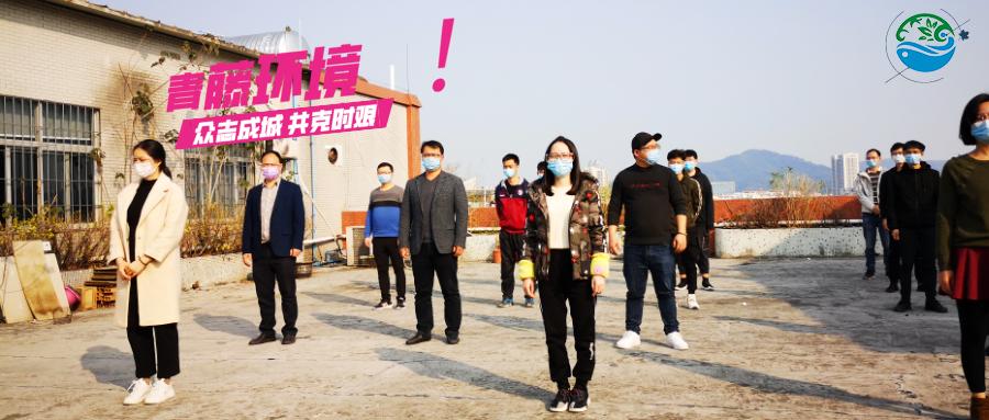 广东青藤环境科技有限公司