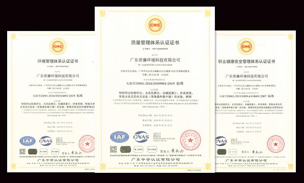 質(zhi)量管理體系(xi)認(ren)證證書