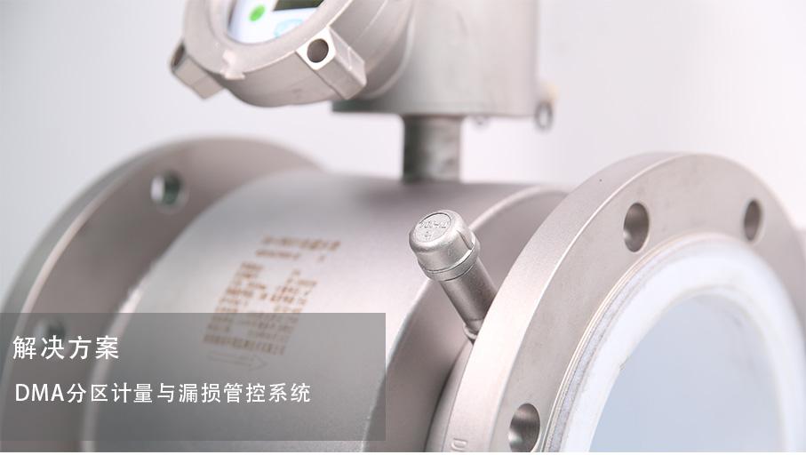 高精度插入式电磁水表、分区计量与漏损管控系统