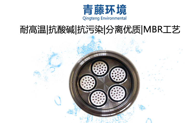 管式陶瓷膜介绍